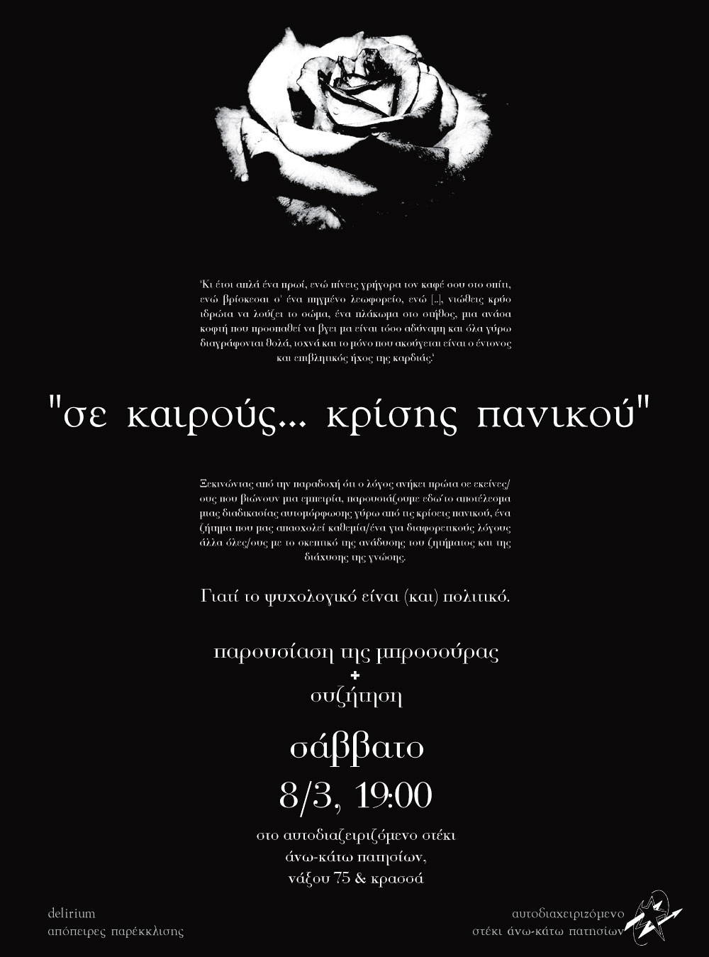 anokato-8-3-14
